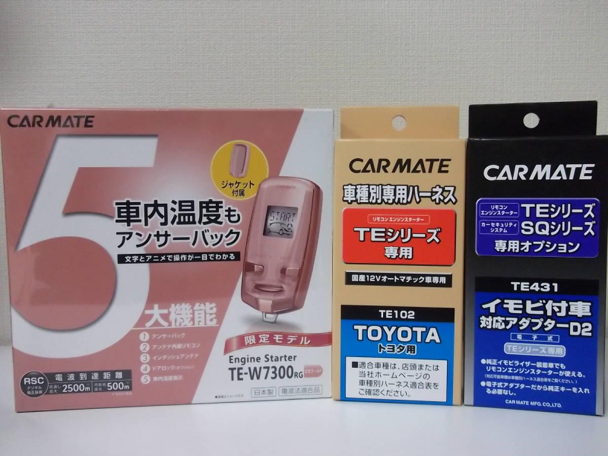 限定/在庫有◇カーメイトTE-W7300RG+TE102+TE431 タントカスタム L385S系 H19.12~H22.9 スマートキー車用リモコンエンジンスターターSET_画像1