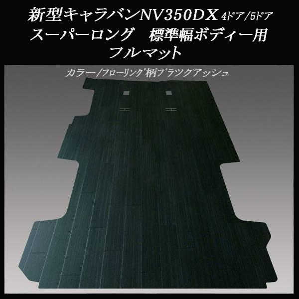 ★ 地域限定/送料無料★NV350新型キャラバンDXスーパーロング標準幅用フルフロアーマット/フローリング ブラックアッシュ_画像1