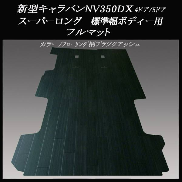 ★ 地域限定/送料無料 ★NV350新型キャラバンDXスーパーロング標準幅用フルフロアーマット/フローリング ブラックアッシュ_画像1