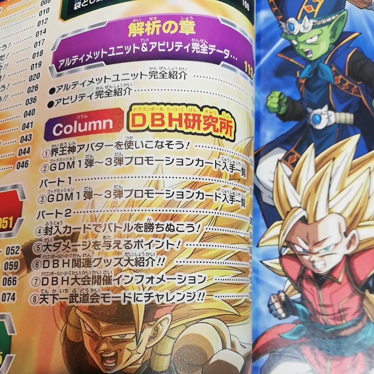 DRAGONBALL HEROESヒーローズガイド 12/集英社