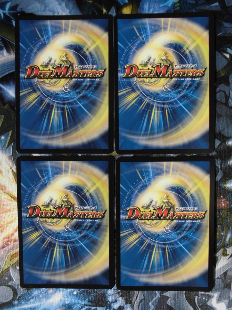 【デュエルマスターズ】 超次元 ガード・ホール 4枚セット ガードホール_画像2