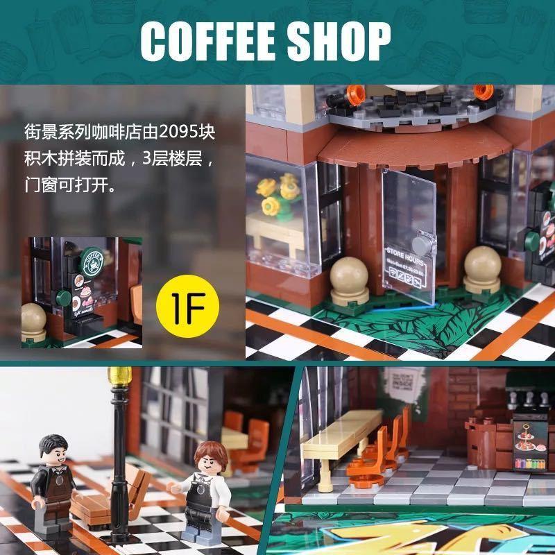 LEGO互換 コーヒーショップ 総額12480円_画像2