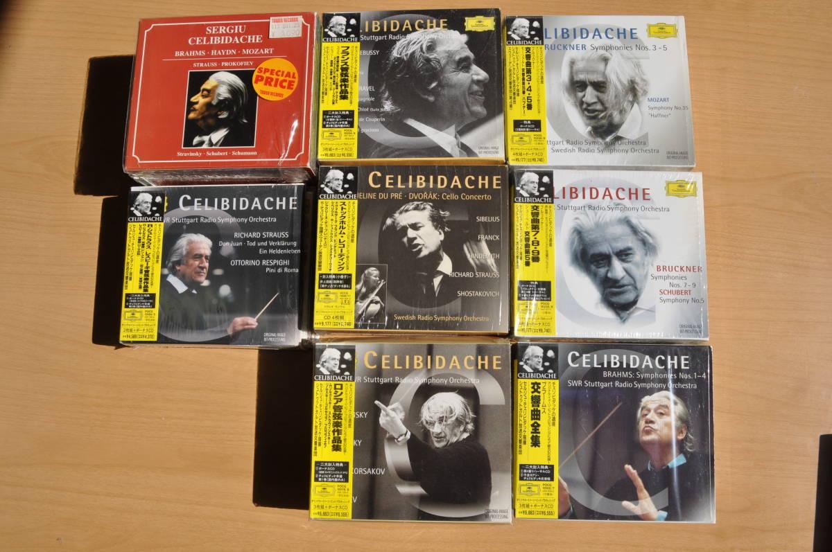 セルジウ・チェリビダッケ@DGレコーディング/EMI Classics/ミュンヘン・フィル/ブルックナー/宗教音楽/フランス/交響曲/98CD_画像2