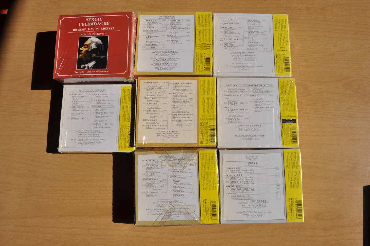 セルジウ・チェリビダッケ@DGレコーディング/EMI Classics/ミュンヘン・フィル/ブルックナー/宗教音楽/フランス/交響曲/98CD_画像3