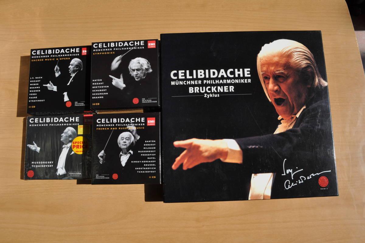 セルジウ・チェリビダッケ@DGレコーディング/EMI Classics/ミュンヘン・フィル/ブルックナー/宗教音楽/フランス/交響曲/98CD_画像4