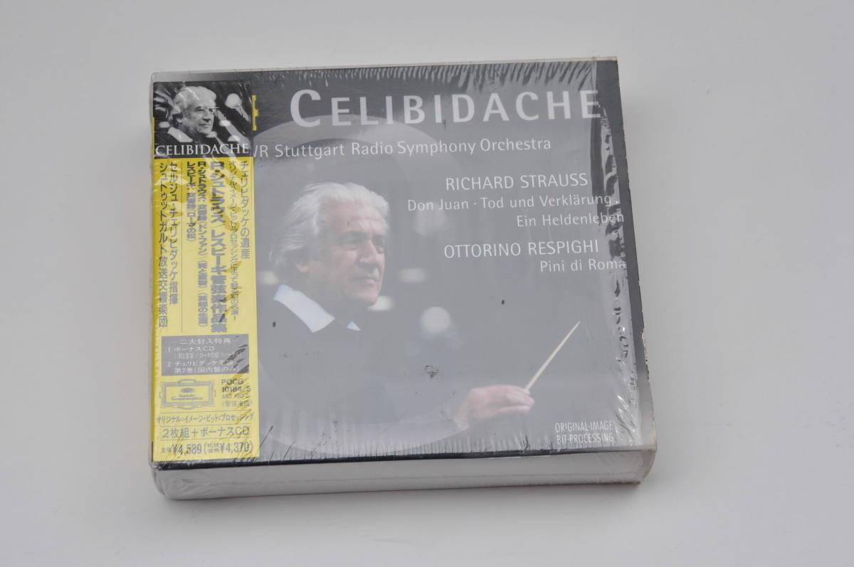 セルジウ・チェリビダッケ@DGレコーディング/EMI Classics/ミュンヘン・フィル/ブルックナー/宗教音楽/フランス/交響曲/98CD_画像9