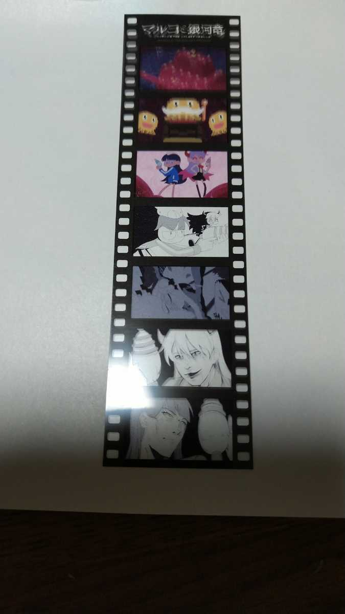 複製アニメーションフィルム マルコと銀河竜 ~MARCO & GALAXY DRAGON~ 予約特典