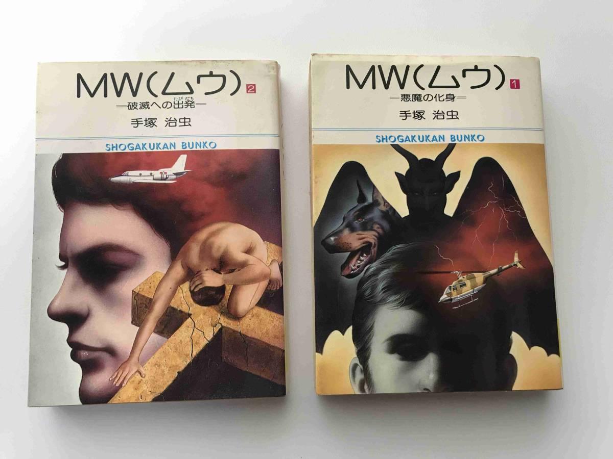 【送料無料】手塚治虫『MW(ムウ)』1巻・2巻【2冊セット】(小学館、1981年)