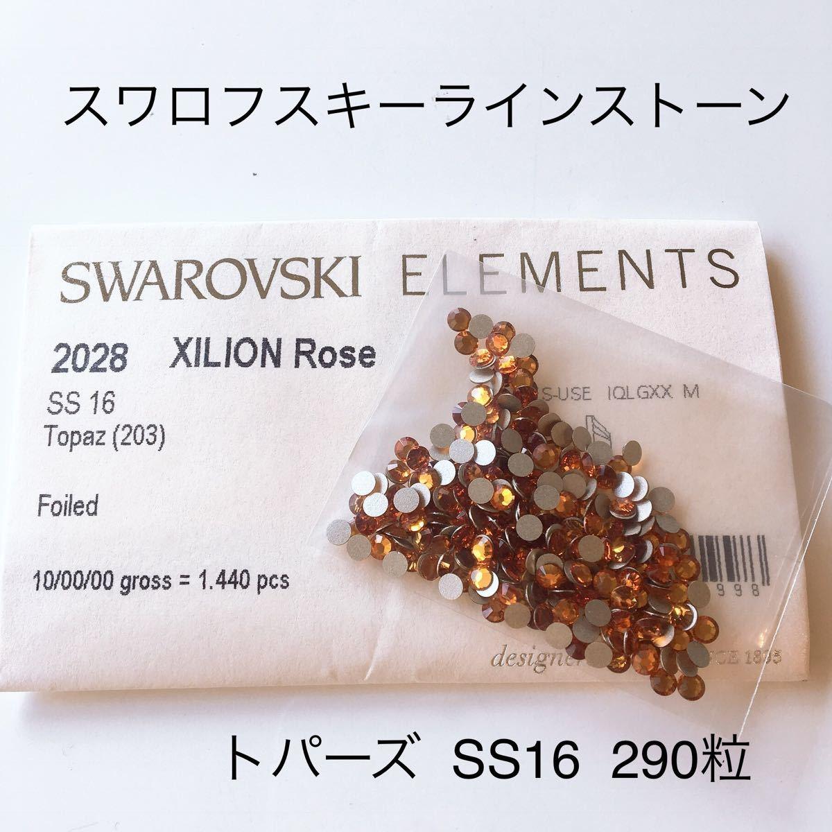 スワロフスキーラインストーン/トパーズ/SS16 290粒