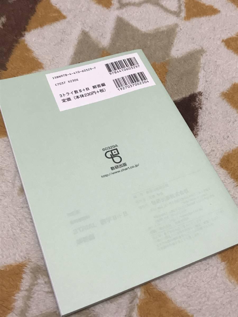 改訂版 3TRIAL 数学 Ⅱ+B 別冊解答編 数研出版 送料無料 3トライアル ⅡB 2+B 2B
