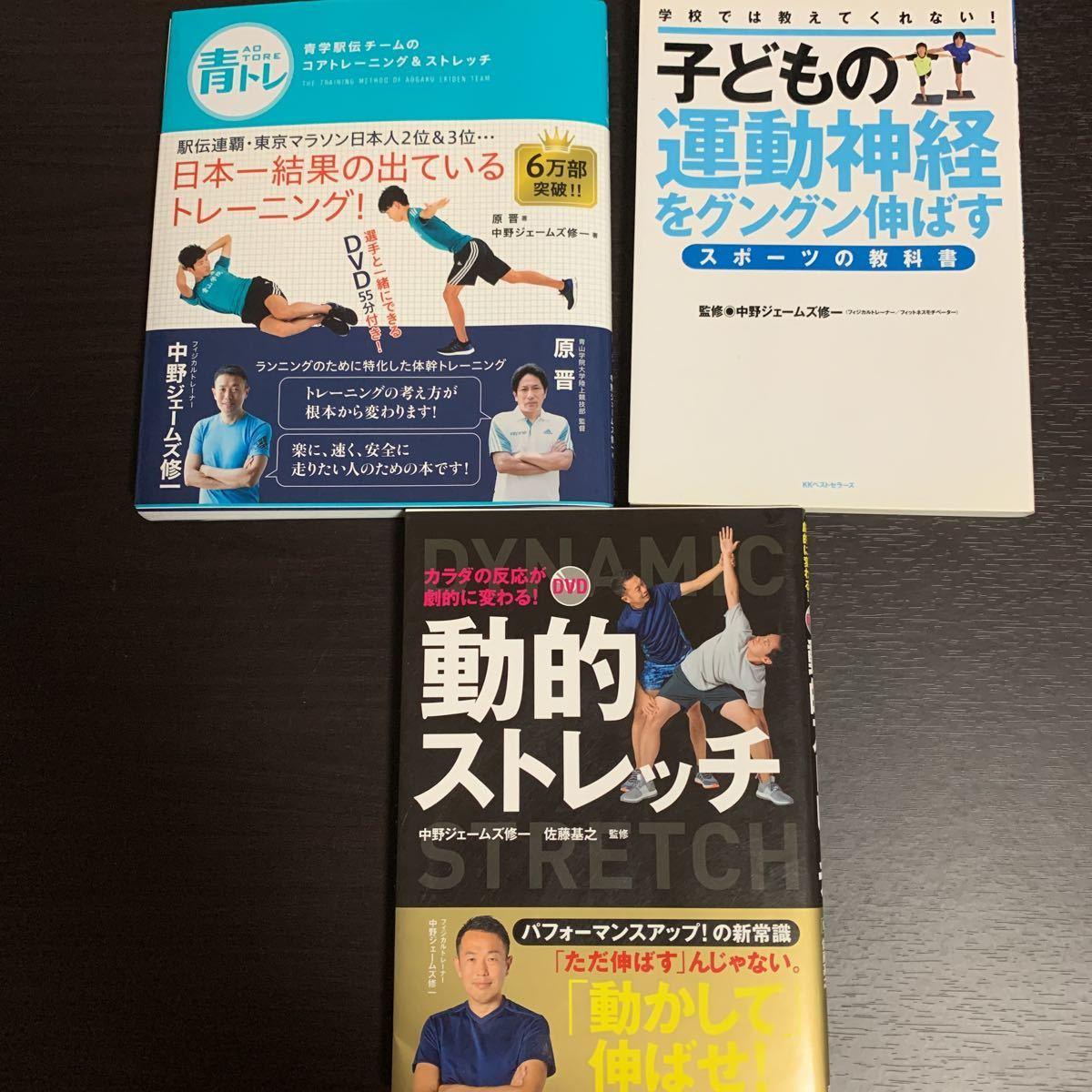 中野ジェームズ修一氏の本3冊 青トレ 動的ストレッチ 子供の運動神経をグングン伸ばす_画像1