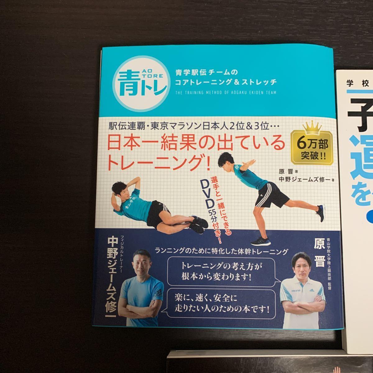 中野ジェームズ修一氏の本3冊 青トレ 動的ストレッチ 子供の運動神経をグングン伸ばす_画像2