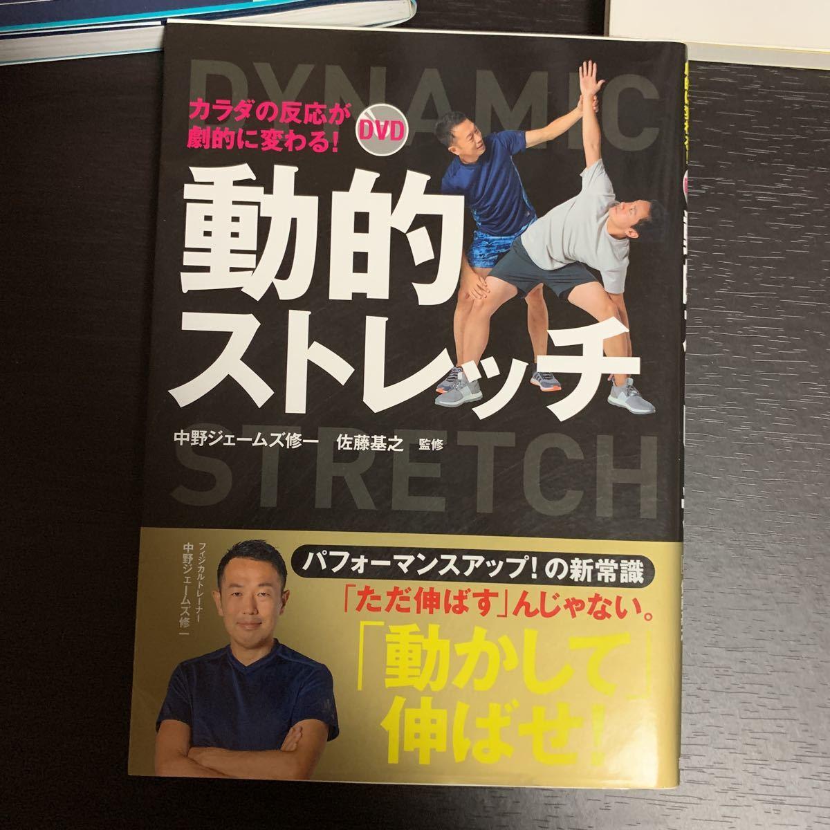 中野ジェームズ修一氏の本3冊 青トレ 動的ストレッチ 子供の運動神経をグングン伸ばす_画像4