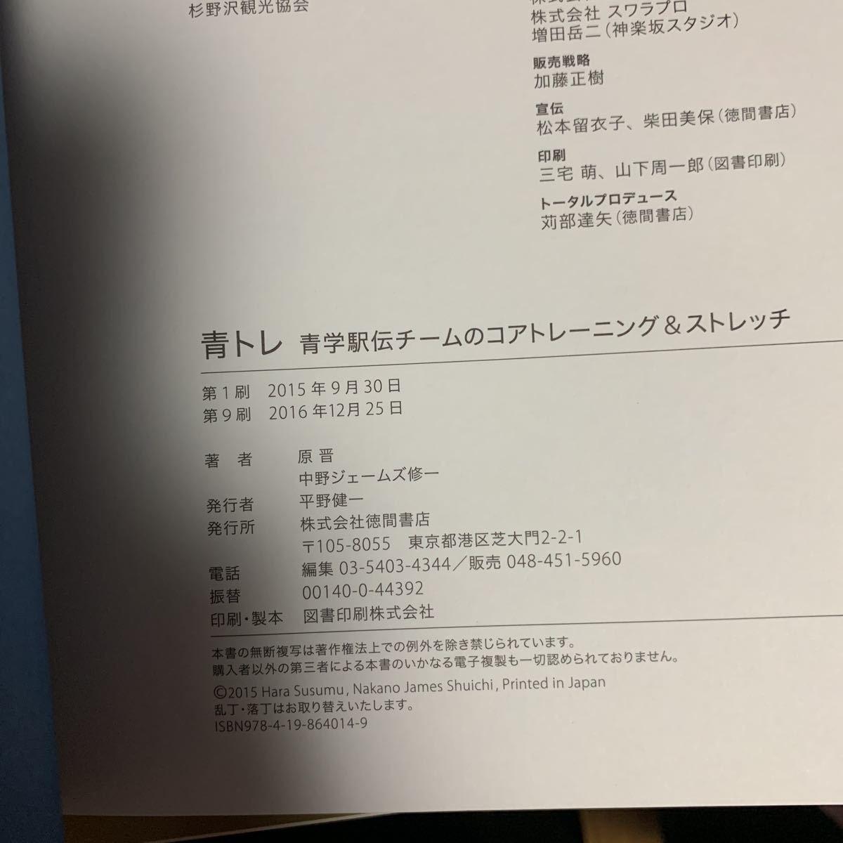 中野ジェームズ修一氏の本3冊 青トレ 動的ストレッチ 子供の運動神経をグングン伸ばす_画像5