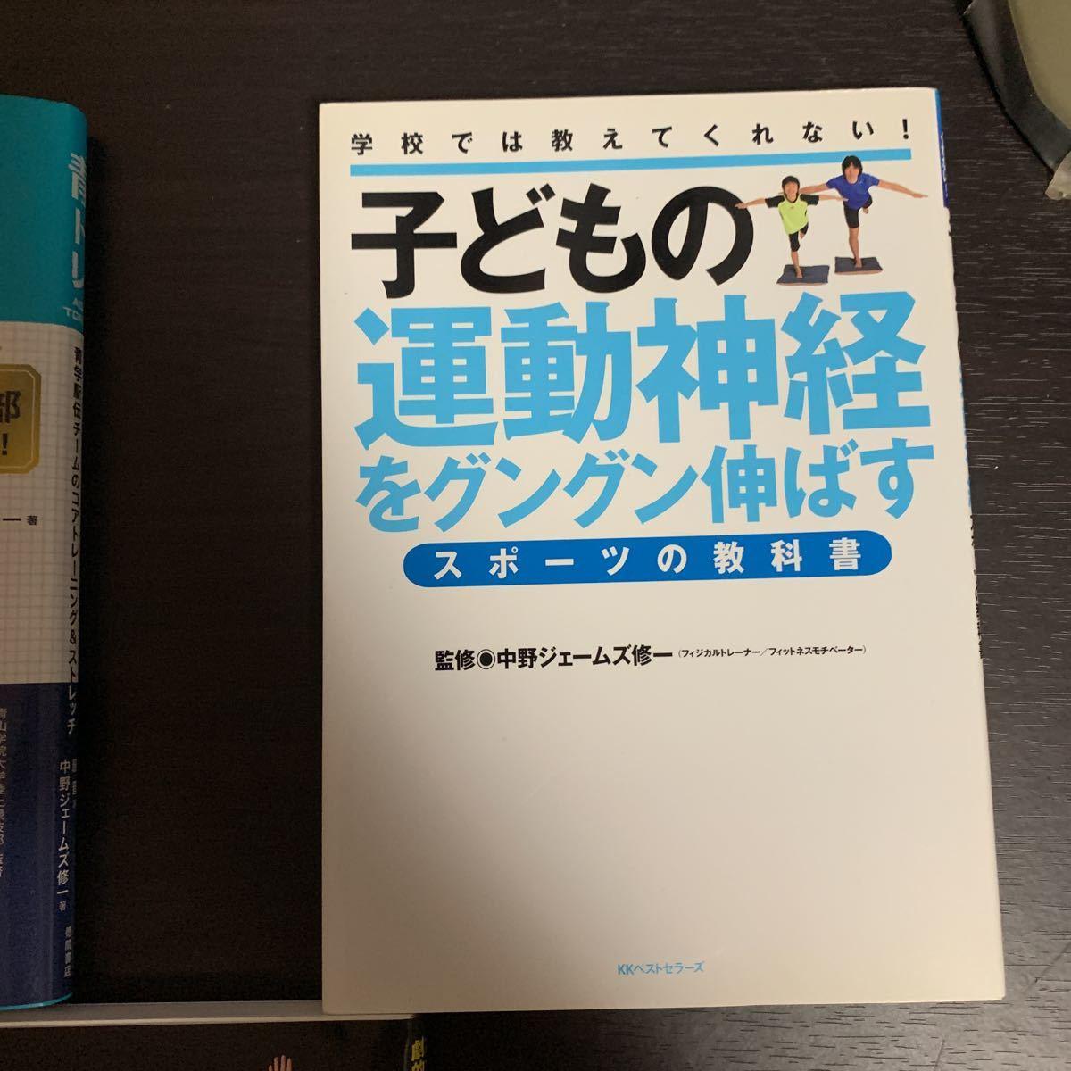 中野ジェームズ修一氏の本3冊 青トレ 動的ストレッチ 子供の運動神経をグングン伸ばす_画像3