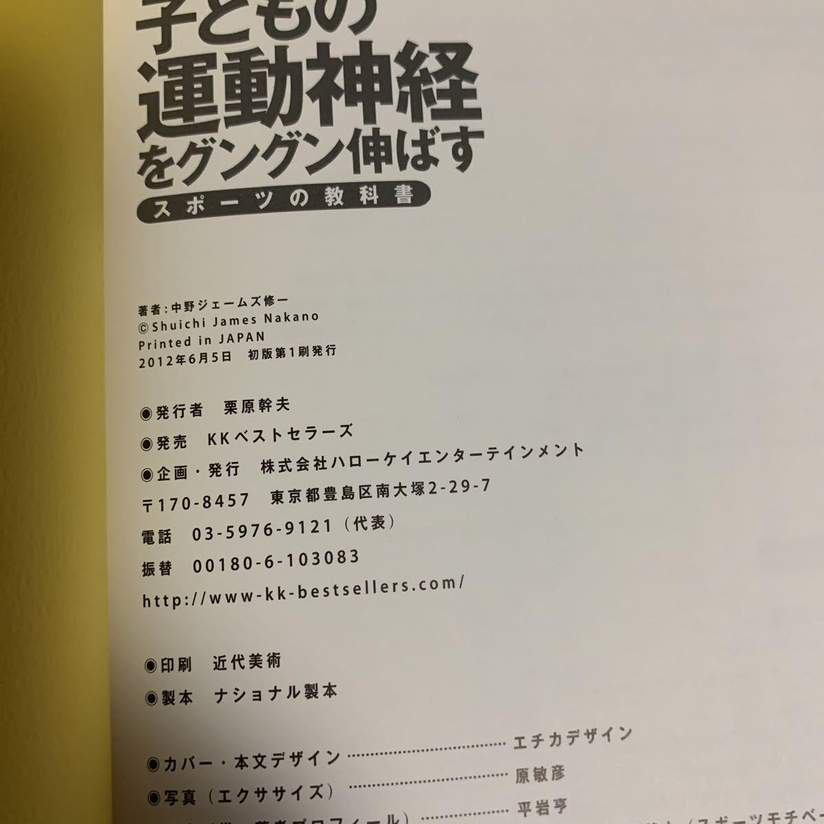 中野ジェームズ修一氏の本3冊 青トレ 動的ストレッチ 子供の運動神経をグングン伸ばす_画像7