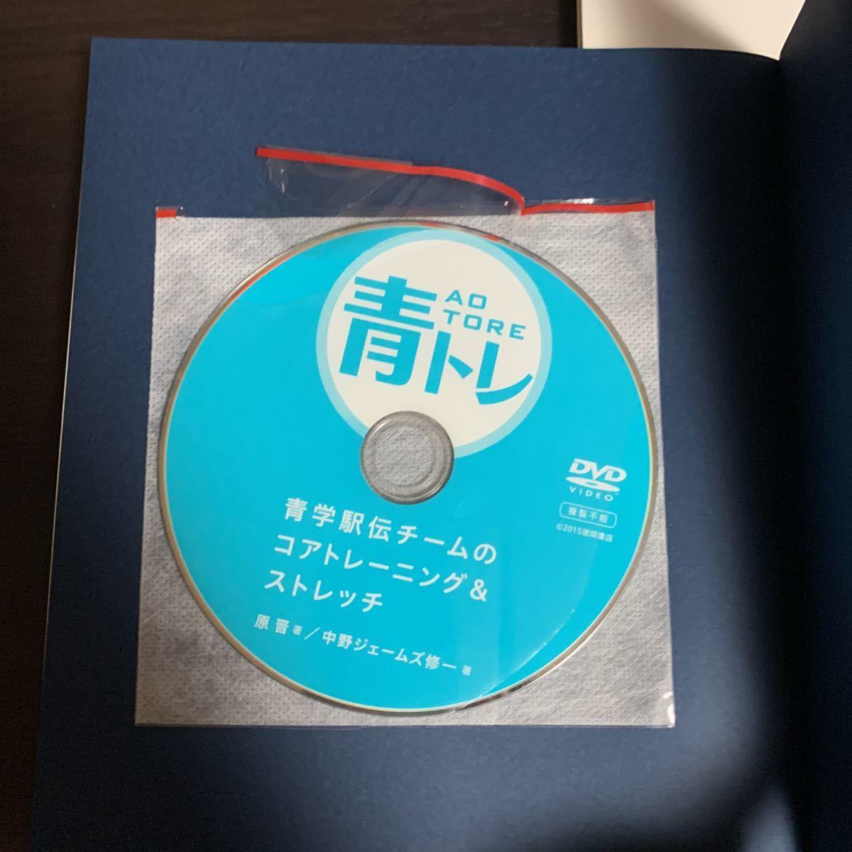 中野ジェームズ修一氏の本3冊 青トレ 動的ストレッチ 子供の運動神経をグングン伸ばす_画像9