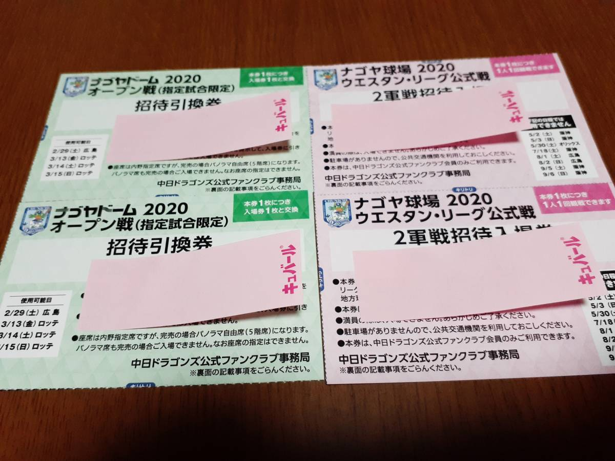 Chunichi Dragons exhibition game invitation vouchers two Western League official game 2 Army game tickets two free shipping ①
