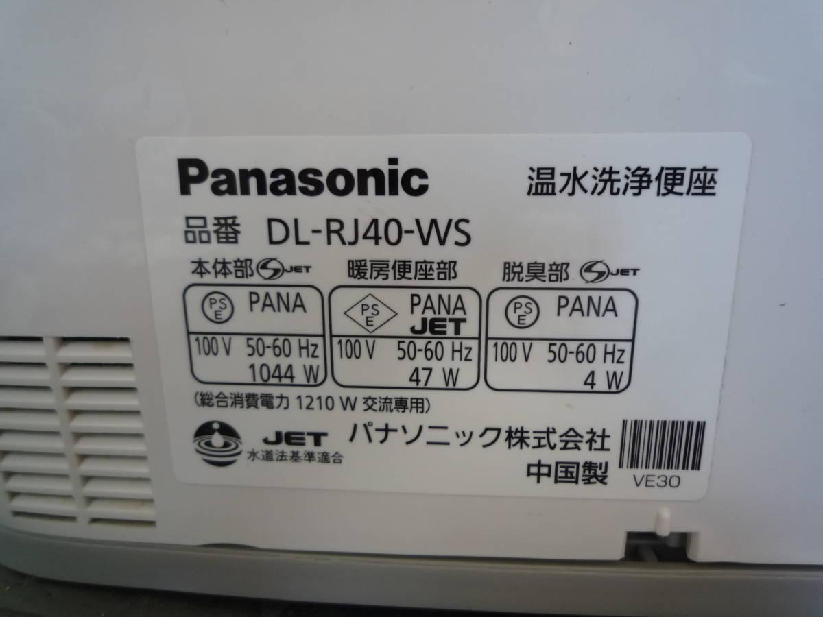 ★☆リモコン新品 Panasonic DL-RJ40-WS 温水洗浄便座 ホワイト 2015年製 ビューティトワレ 家電  ウォシュレット☆★_画像8