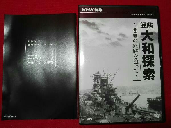 DVD NHK特集 戦艦大和探索~悲劇の航跡を追って~_画像1
