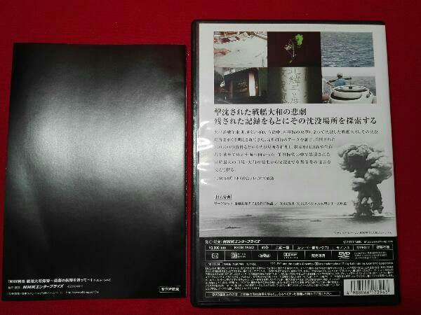 DVD NHK特集 戦艦大和探索~悲劇の航跡を追って~_画像2
