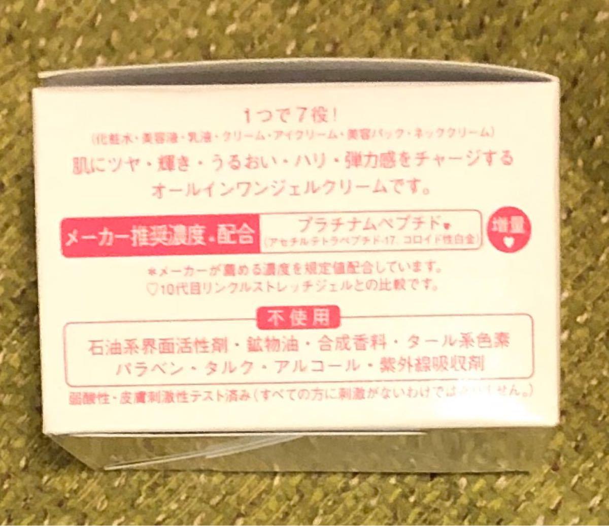 パーリーデュー リンクルストレッチジェル【新品未使用】