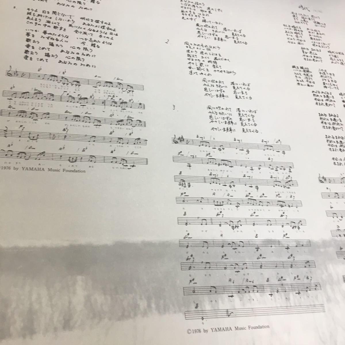【中島みゆき・私の声が聞こえますか】ファーストアルバム LP レコード 時代 アザミ嬢のララバイ  1976年 YAMAHA【20/02 J2】_画像7