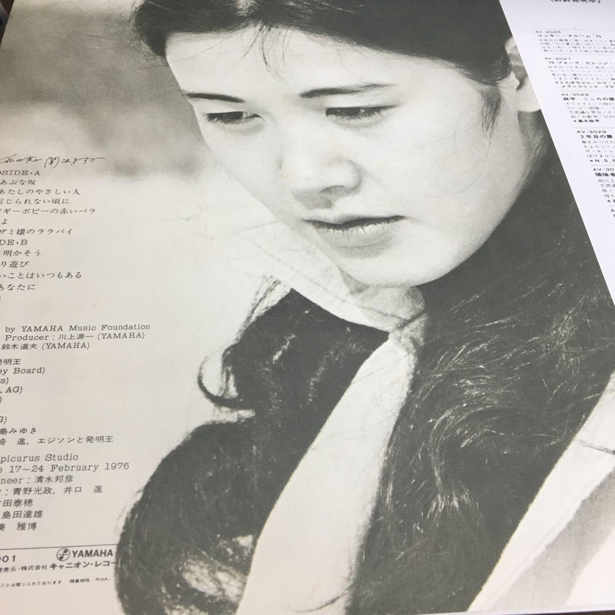 【中島みゆき・私の声が聞こえますか】ファーストアルバム LP レコード 時代 アザミ嬢のララバイ  1976年 YAMAHA【20/02 J2】_画像2