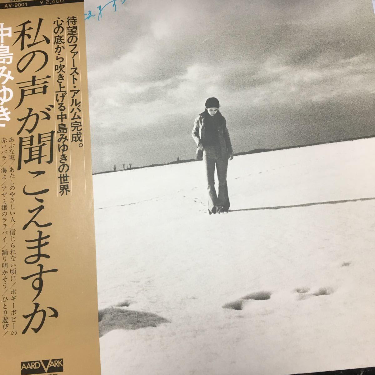 【中島みゆき・私の声が聞こえますか】ファーストアルバム LP レコード 時代 アザミ嬢のララバイ  1976年 YAMAHA【20/02 J2】_画像1