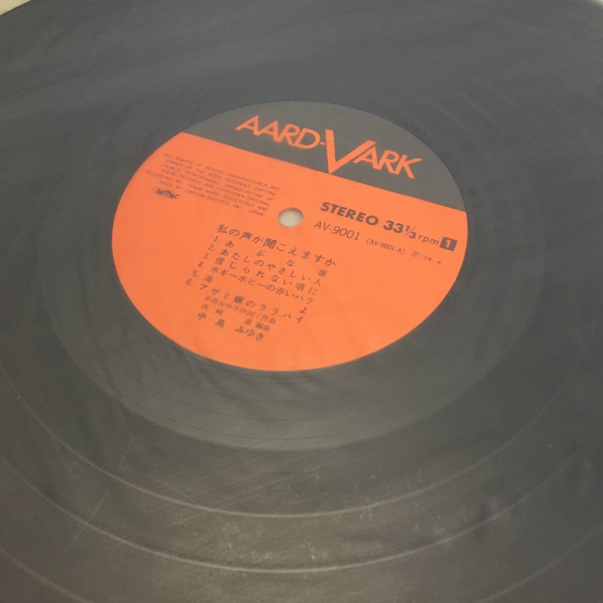 【中島みゆき・私の声が聞こえますか】ファーストアルバム LP レコード 時代 アザミ嬢のララバイ  1976年 YAMAHA【20/02 J2】_画像8