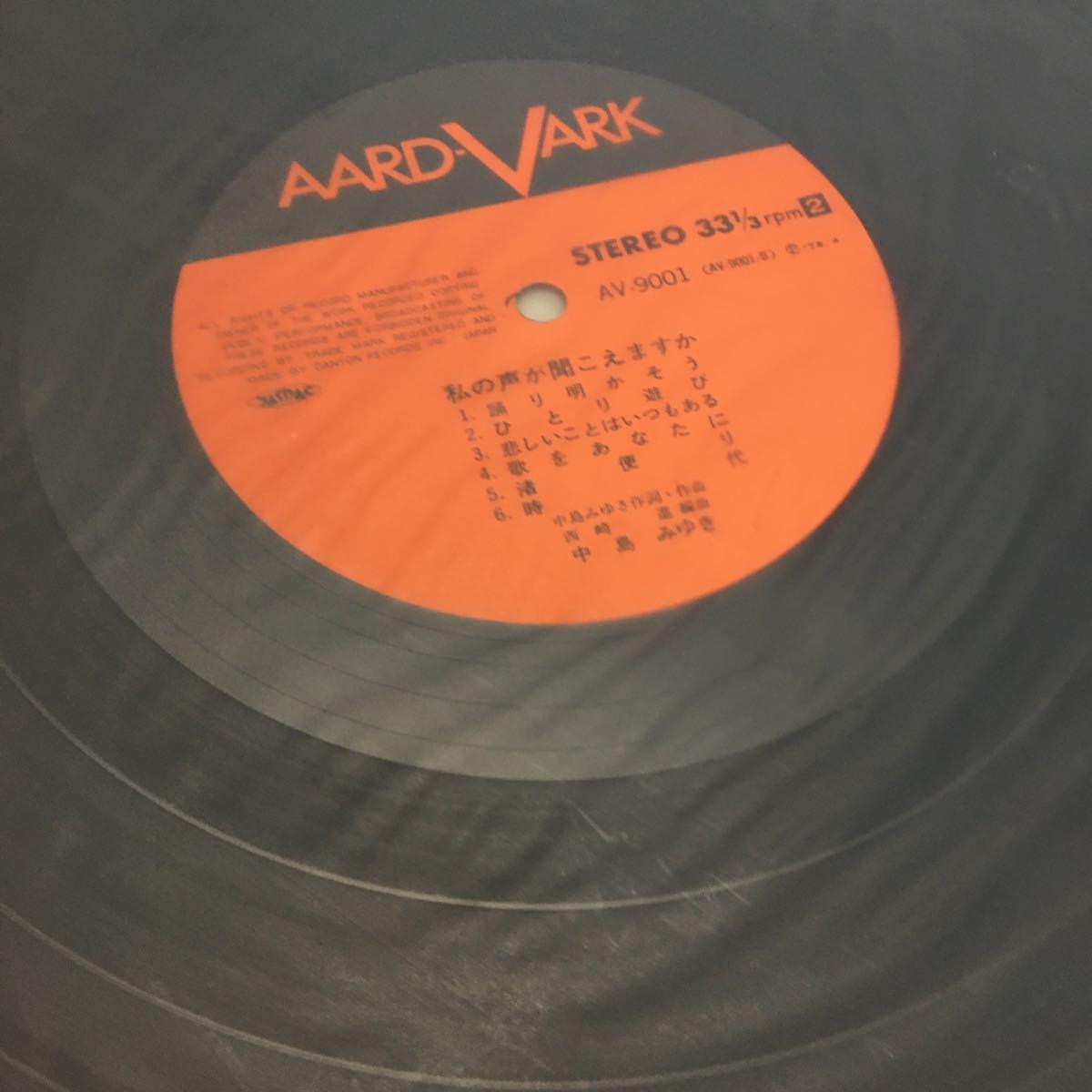 【中島みゆき・私の声が聞こえますか】ファーストアルバム LP レコード 時代 アザミ嬢のララバイ  1976年 YAMAHA【20/02 J2】_画像9