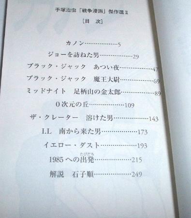送料無料 手塚治虫 「戦争漫画」傑作選 II ~漫画_画像2