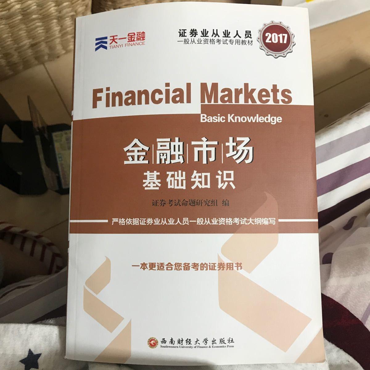 金融市場基本知識