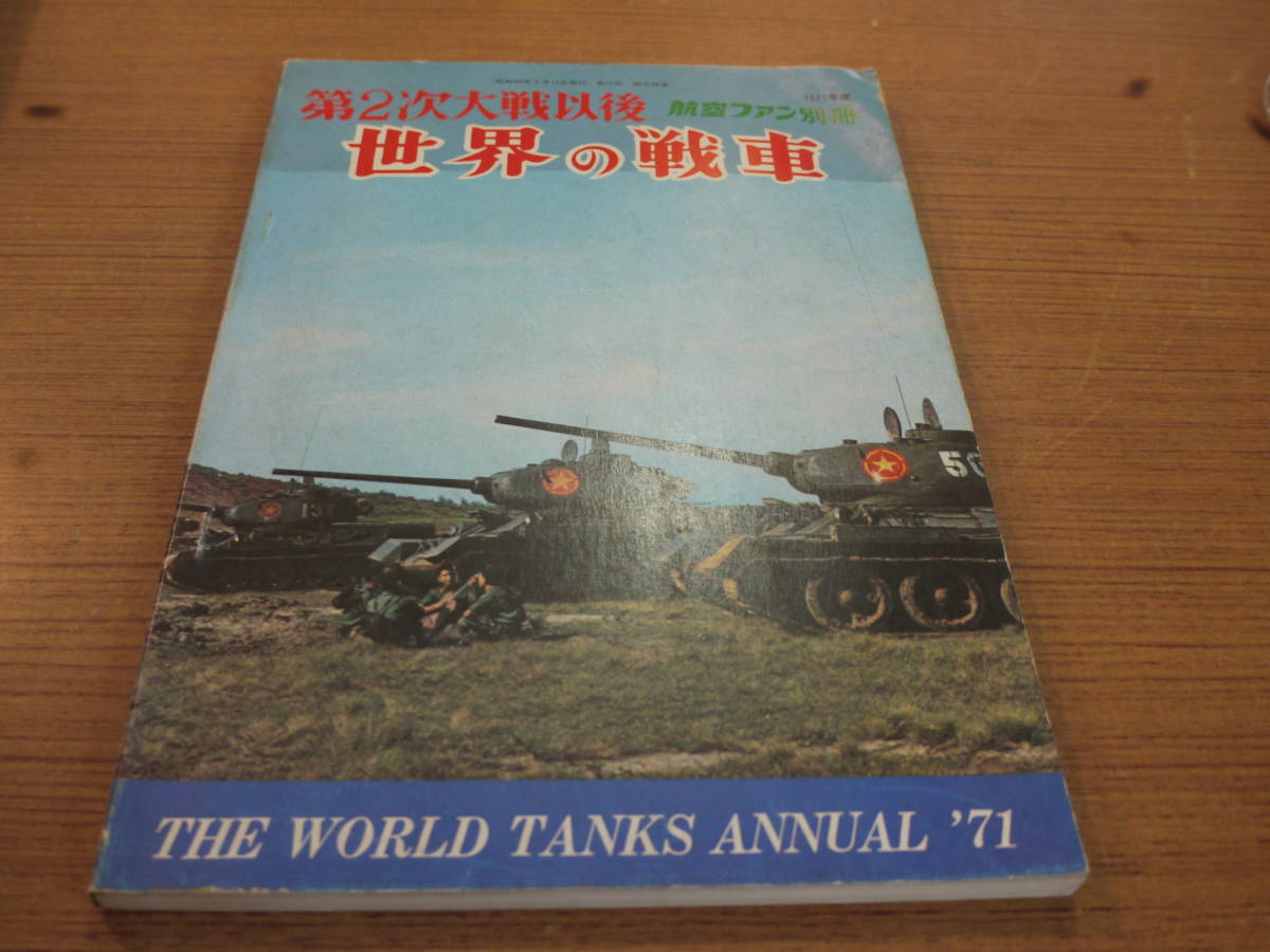 航空ファン別冊●第2次大戦以後 世界の戦車'71年●文林堂_画像1