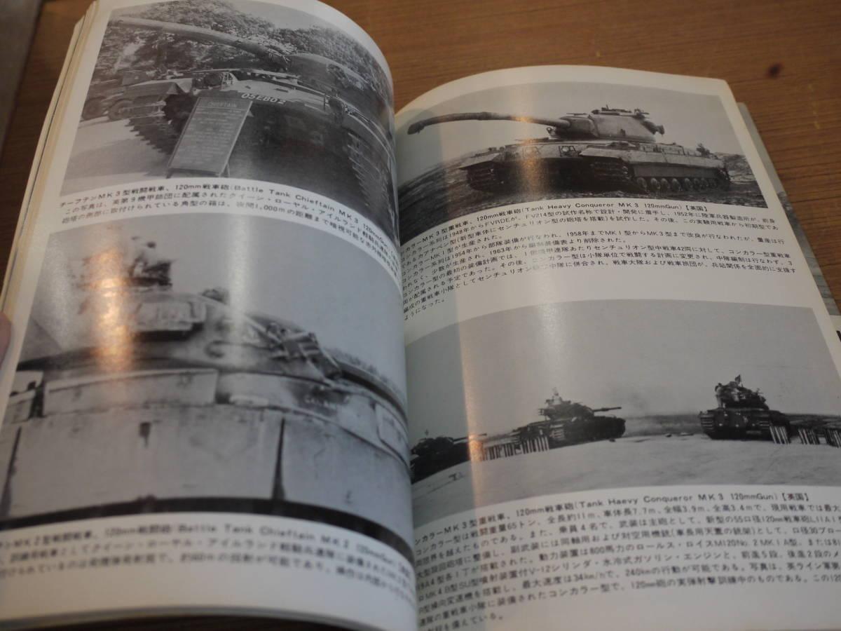 航空ファン別冊●第2次大戦以後 世界の戦車'71年●文林堂_画像2