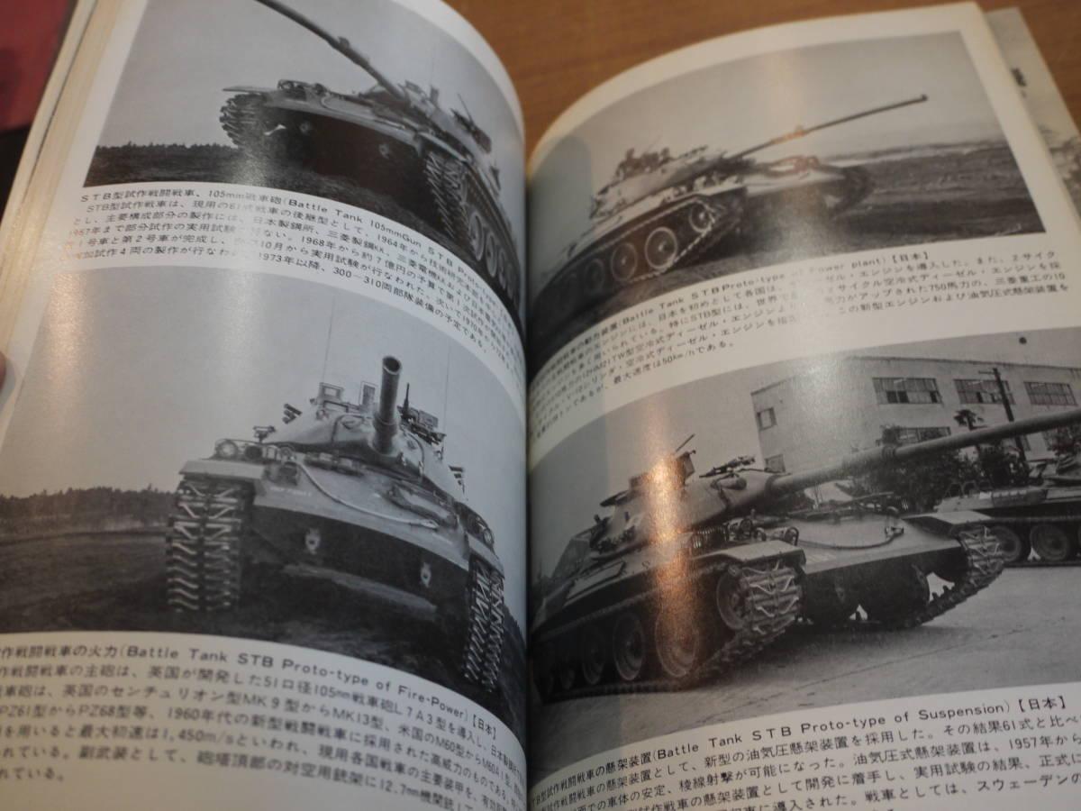 航空ファン別冊●第2次大戦以後 世界の戦車'71年●文林堂_画像3