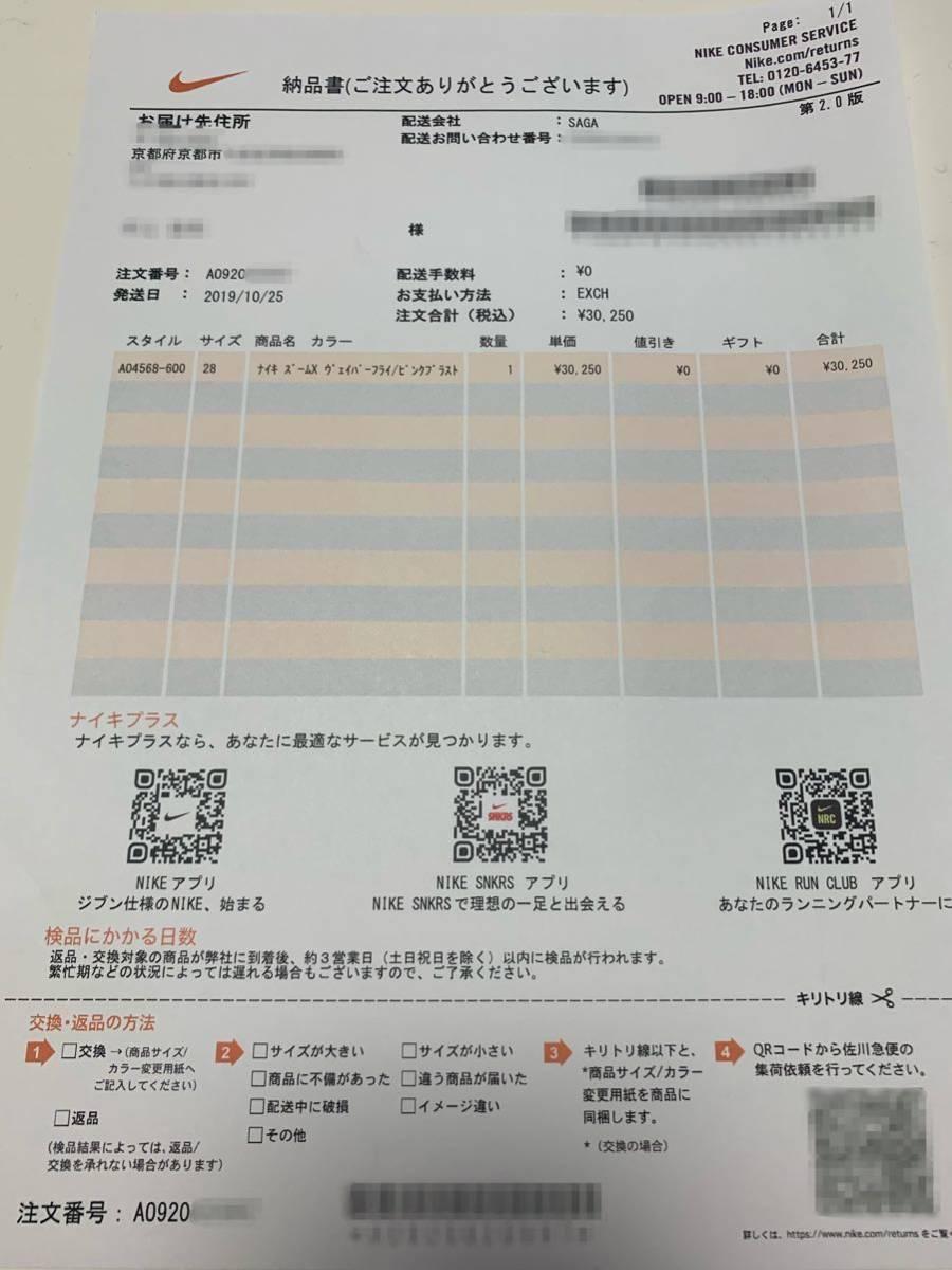 ナイキ ヴェイパーフライ NEXT% 28.0cm_画像10