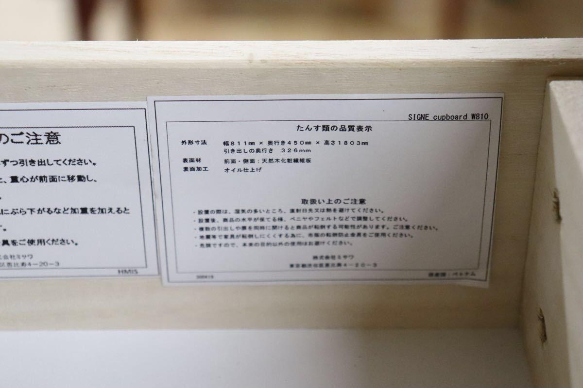 GMDK32 ○ unico / ウニコ SIGNE(シグネ) キッチンボード 北欧スタイル 食器棚 カップボード ☆展示訳あり品 定価118.800_画像5
