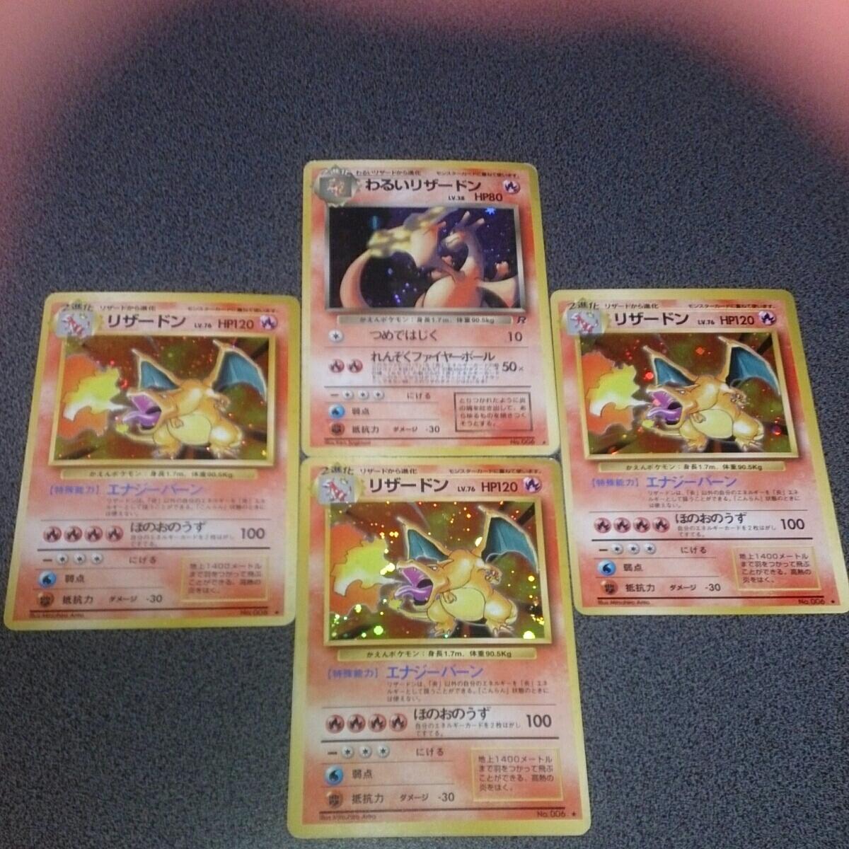 ポケモンカード:リザードン3枚/わるいリザードン/初版/旧裏面