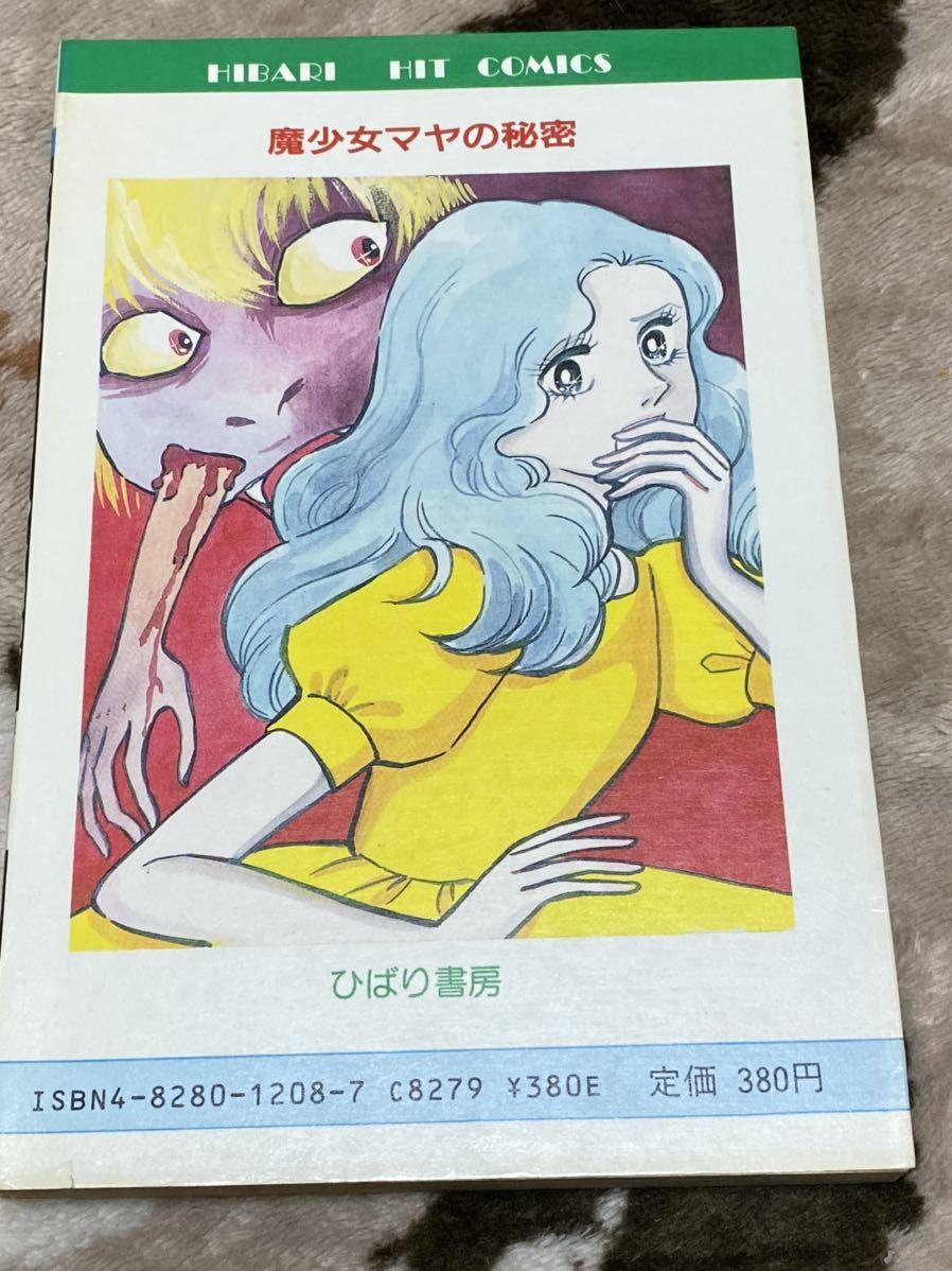 さくらまいこ『魔少女マヤの秘密』ひばり書房208_画像2