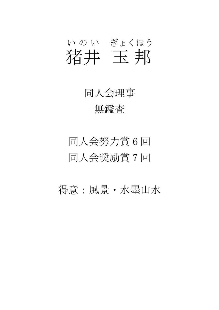 ◆掛軸・日本画◆春から初夏の風情『泰山木』尺三行灯 紙本着彩 署名落款共箱付 肉筆逸品◆011116-12 ※真作保証