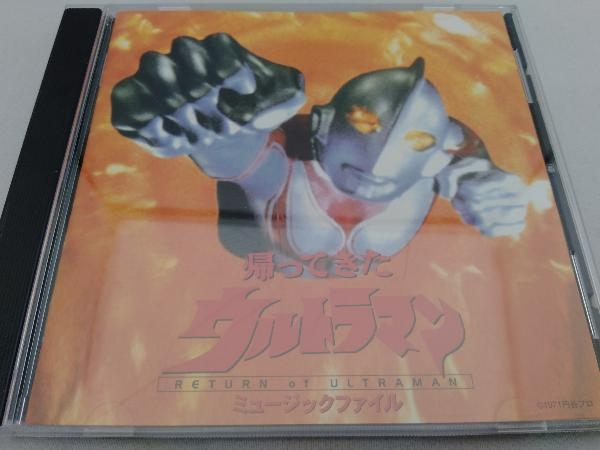 (オリジナル・サウンドトラック) CD 「帰ってきたウルトラマン」ミュージックファイル《円谷プロ BGMコレクション》_画像1