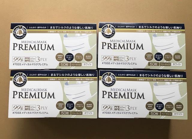川西PREMIUMMEDICALメディカルマスクホワイト50枚×4箱 200枚 99%カット99%cut大人用不織布大量医療用サージカルマスク