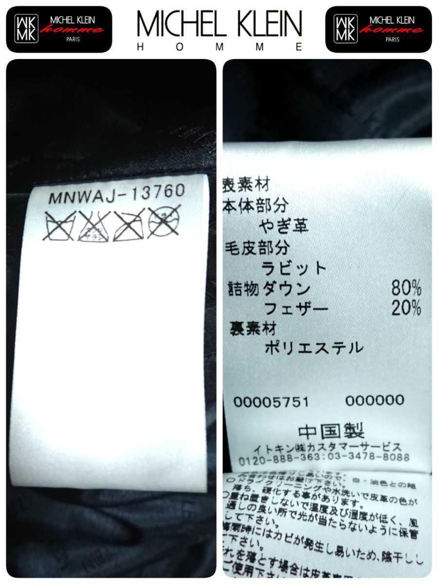 新品154,000円 MICHEL KLEIN HOMME ミッシェルクランオム 高級ゴートスキンレザーラビットファーカラーダウンライダースジャケット 48 完売_画像10