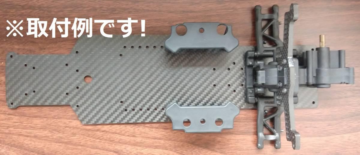 新バージョン ver.1.6 新品 YD-2 CFRP製 Mシャーシ 210㎜ 225㎜ CNCフライス加工品 コンバージョン