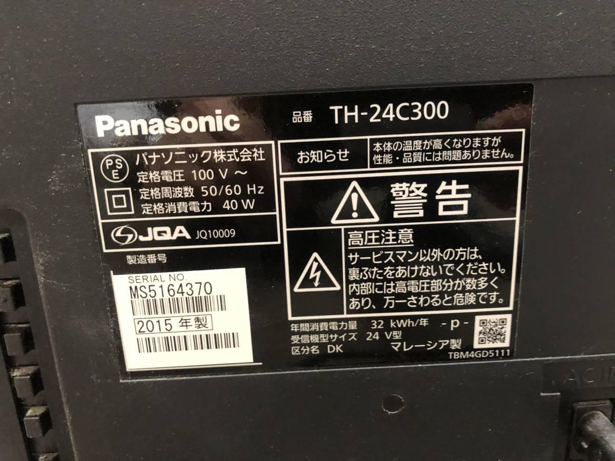 1円 美品 2015年製 Panasonic パナソニック 24V型 液晶テレビ VIERA ビエラ TH-24C300 リモコン付_画像3