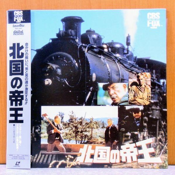 ★ 北国の帝王 2枚組 洋画 映画 レーザーディスク LD ★_画像1
