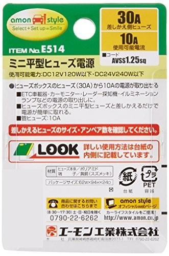エーモン ミニ平型ヒューズ電源 DC12V・120W/DC24V・240W 30Aヒューズ差替用 E514_画像3