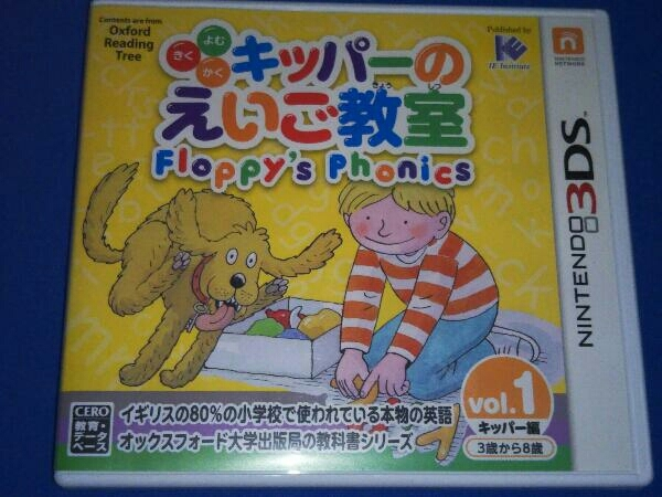 ニンテンドー3DS キッパーのえいご教室 Floppy's Phonics Vol.1 キッパー編_画像1