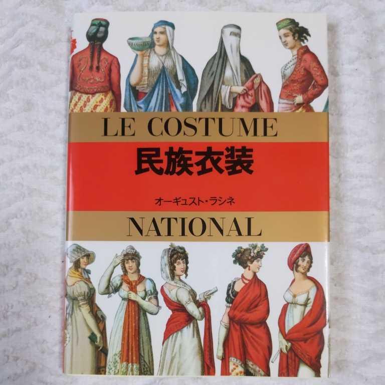 民族衣装 (マールカラー文庫 (1)) A. ラシネ 9784837320005_画像1